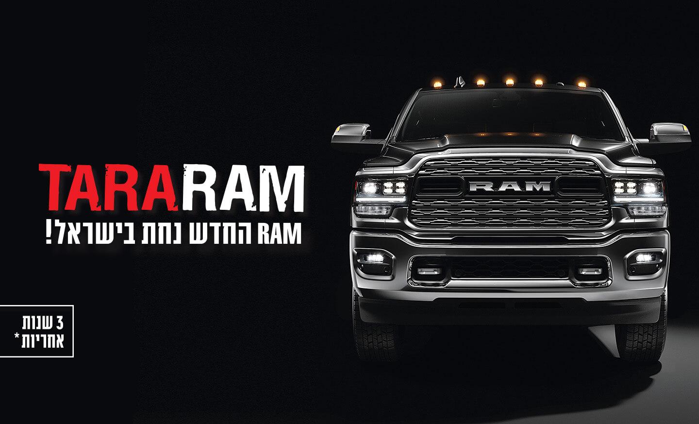 RAM 2500 החדש
